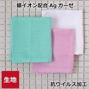 画像1: [生地・ハギレ]抗ウィルス加工 銀イオン配合Agガーゼ生地(ハンドタオルサイズ) (1)