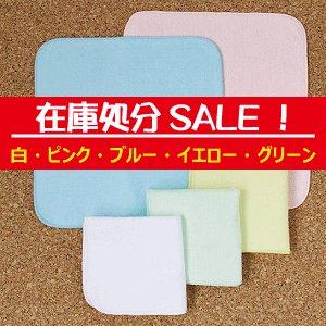 画像1: 【在庫処分セール!】25cm 高密度シャーリングハンカチ (1)
