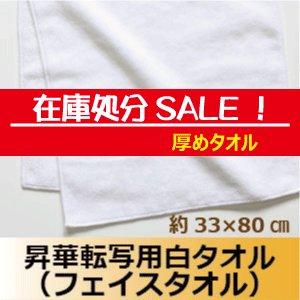 画像1: 【在庫処分セール!】昇華転写用白タオル(フェイスタオルサイズ・厚め) (1)