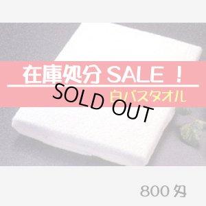 画像1: 【在庫処分セール!】800匁白バスタオル(約60×120cm) (1)