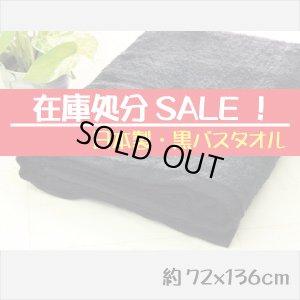 セール・黒バスタオル日本製