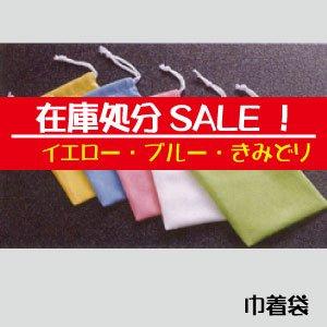 画像1: 1枚20円!在庫処分セール!マイクロファイバークロス(巾着 (1)